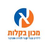 מכון בקלות לוגו