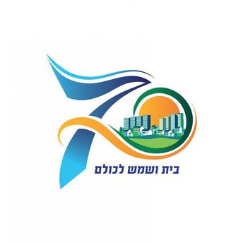 לוגו חגיגות 70 שנה לבית