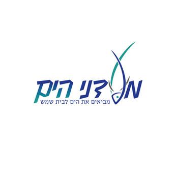 לוגו מעדני הים בית שמש