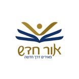 לוגו אור חדש