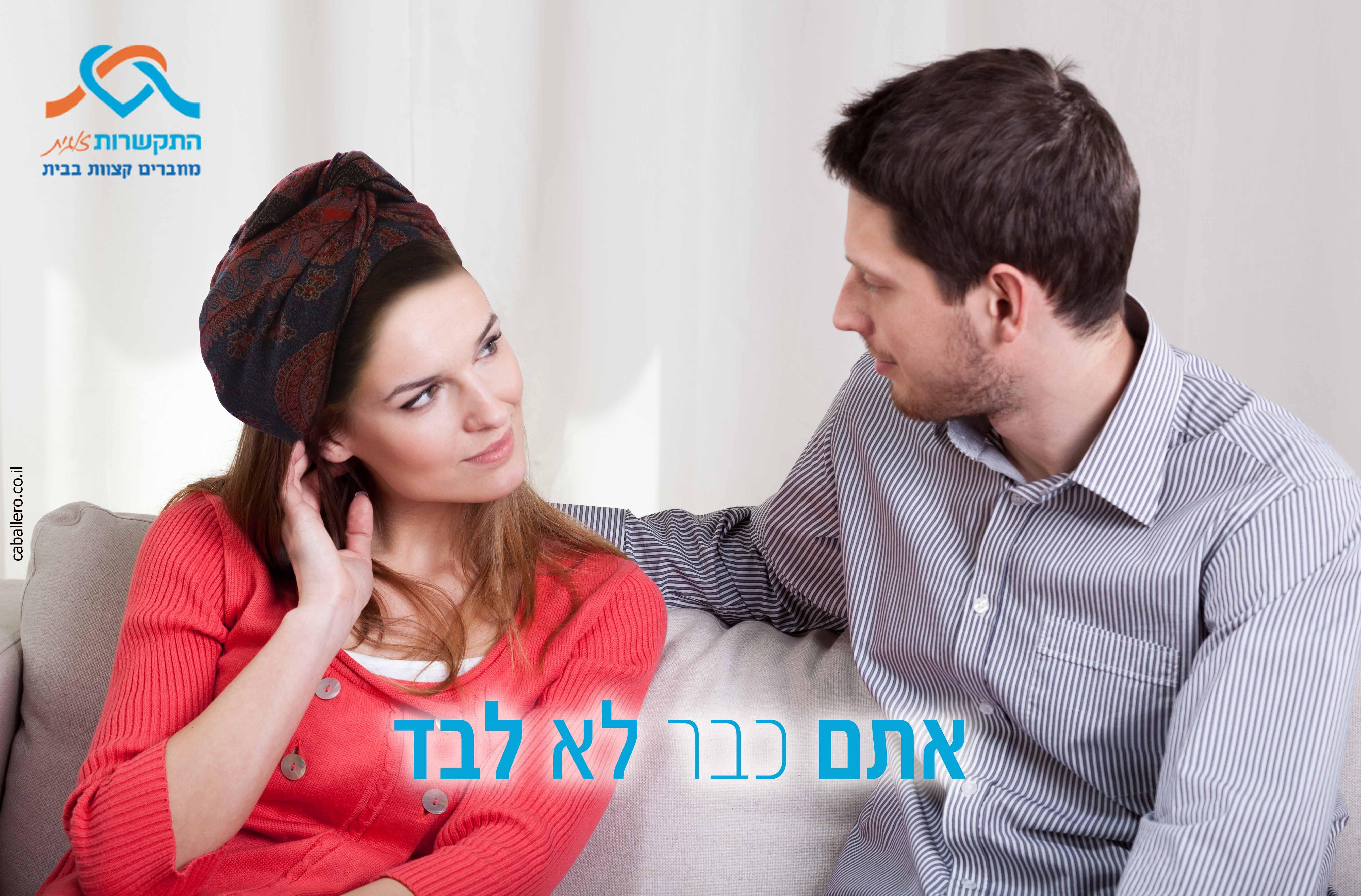 קמפיין זוג מעורב התקשרות זוגית