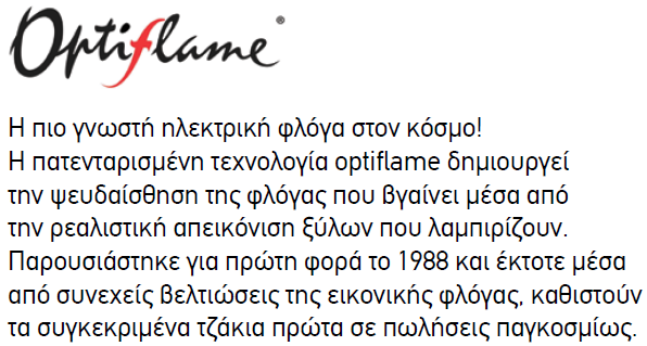 Optiflame2