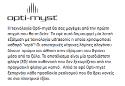Opti-myst