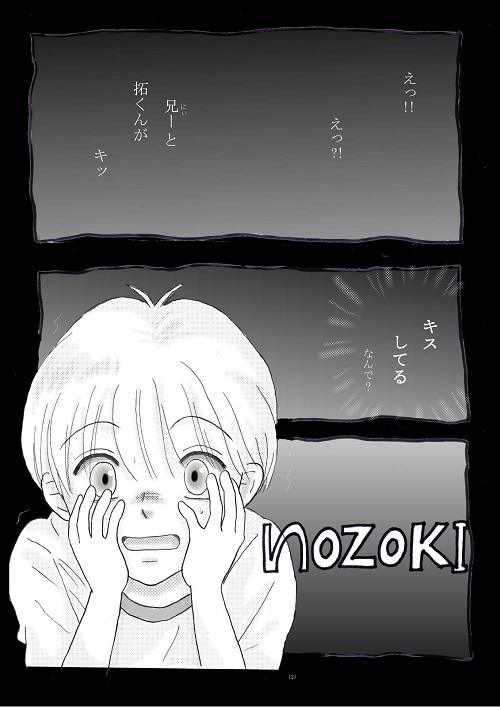 nozoki