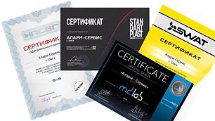 сертификаты.png