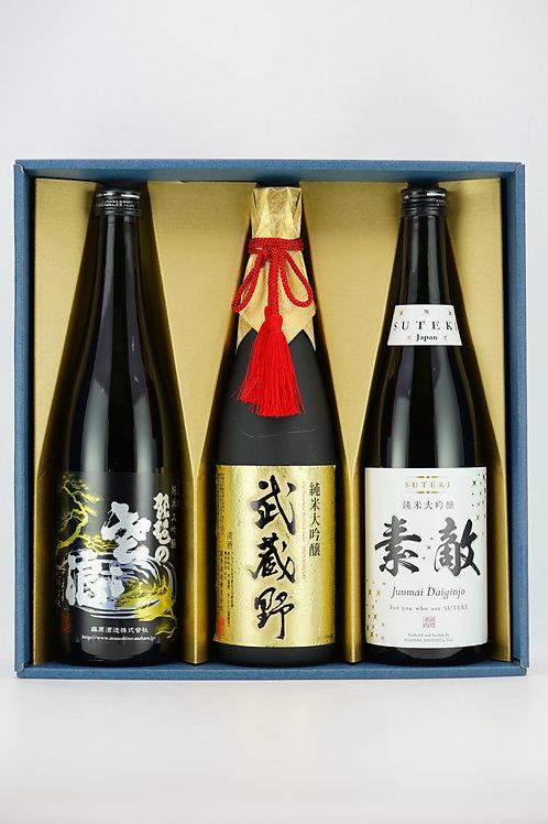 お中元ギフト「最高の贈り物」贅沢な純米大吟醸3種セット
