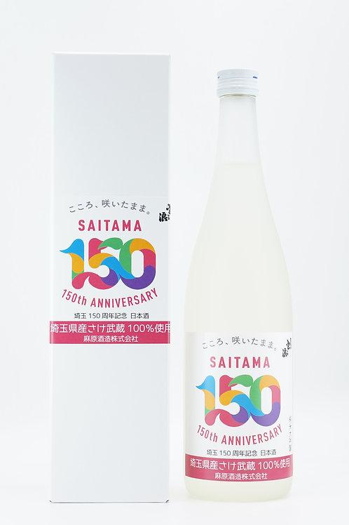 埼玉150周年記念  琵琶のささ浪 純米大吟醸