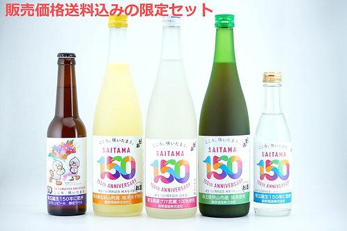 埼玉150周年記念 限定5種コンプリートセット