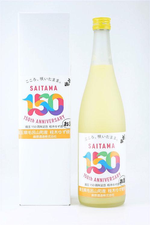 埼玉150周年記念 桂木ゆず酒