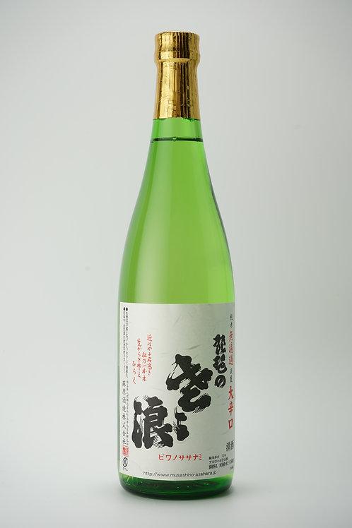 純米酒 琵琶のささ浪 大辛口
