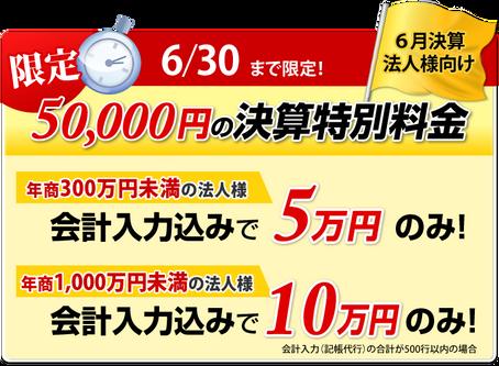 6月決算法人様 確定申告 5万円(税抜)残り 1法人様です。