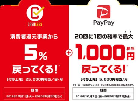 PayPay支払5%還元事業者です。
