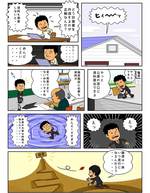 image_manga_3.png