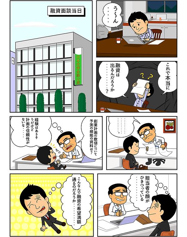 image_manga_1.png
