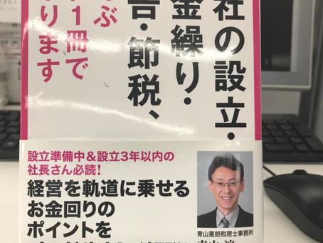 開業早々 300万円の特別融資を獲得 日本政策金融公庫様