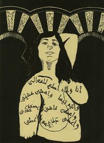 Wallada: Medieval Arab Lesbian Ancestor