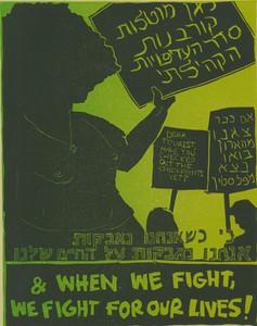 When we fight, we fight for our lives  ÎÈ†Î˘‡Á†‡·˜Â˙¨†‡·˜Â˙†Úφ‰ÁÈÈ̆˘Ï†؆