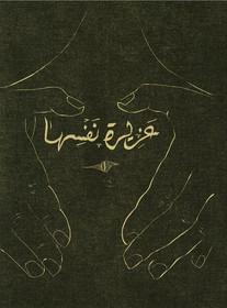 Azizatu Nafsiha/The Woman Dear To Herself