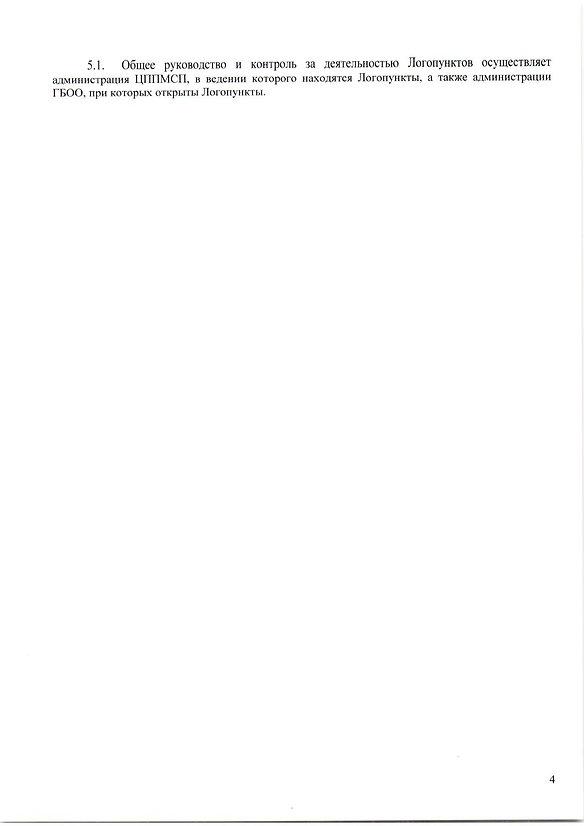 Логопункт 4.jpg