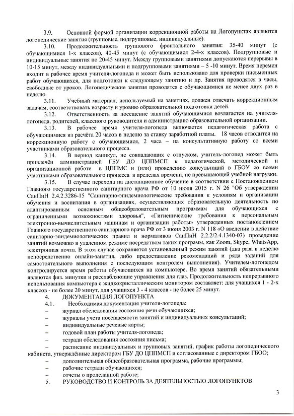 Логопункт 3.jpg