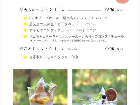 夏のソフトクリームフェア