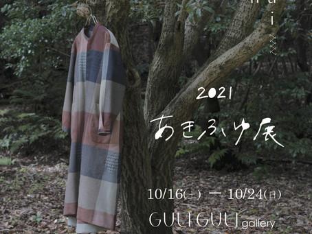 n'ui  2021 あきふゆ展 (2021.10)