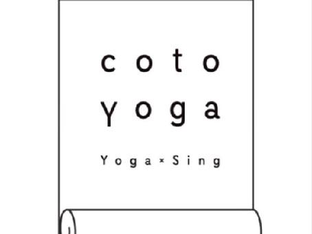 (月2回) cotoyoga - 心と体をやさしく緩めるヨガ-