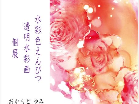 (3Fspace) おかもとゆみ -水彩画展-