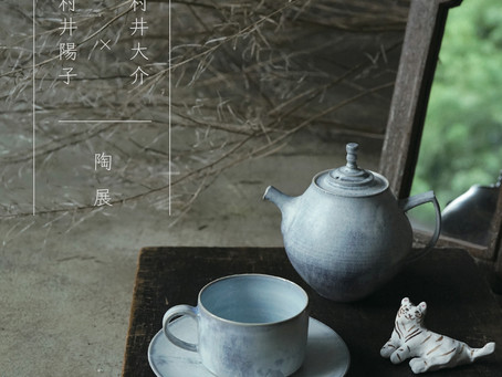 村井大介 陶展 (2F shop)