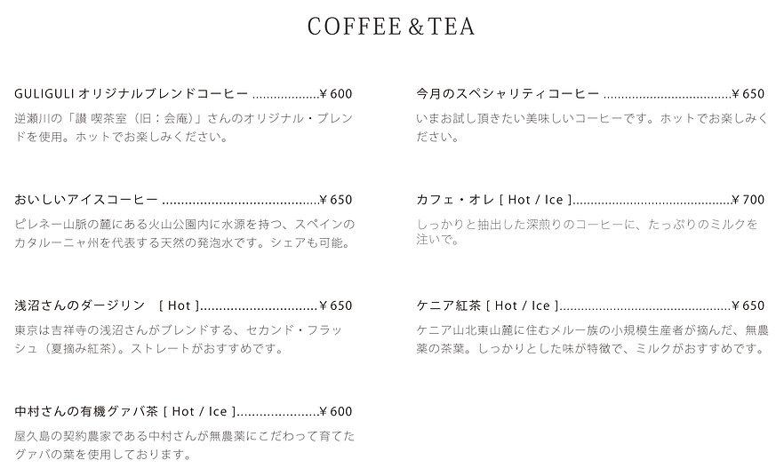 menu_コーヒー2.jpg