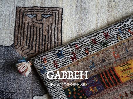 GABBEH  -ギャッベのある暮らし展-  (2021.10)