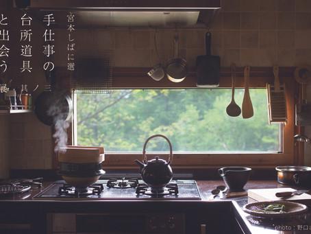 宮本しばに選-手仕事の台所道具と出会う-展 vol.3