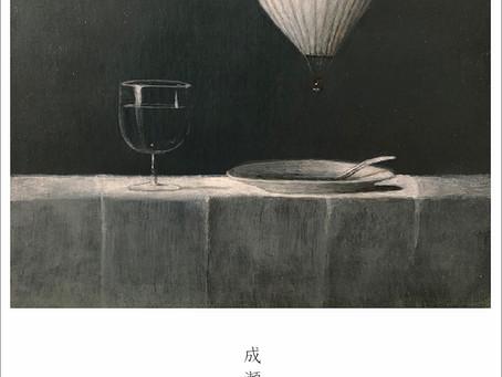 成瀬 遼   作品展