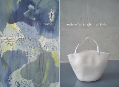 デイデイ洋裁店の布と 、 Yoshino  Yashimachi のカゴバッグ 展