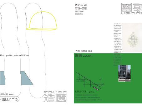 六根由里香 個展 -造園zouen- (2021.7)