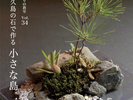 みどりの教室 vol.34「小さな島」
