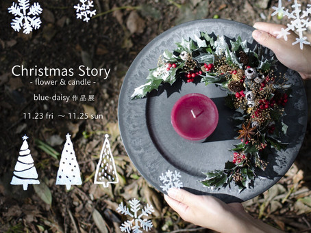 blue-daisy作品展 Christmas story-flower & candle-