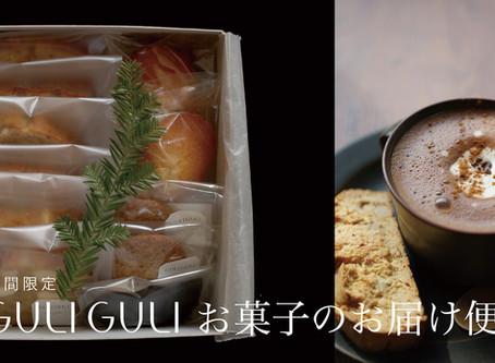 お菓子のお届け便 VOL.2