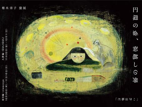 椎木彩子 個展「円環の夢、窓越しの歌」