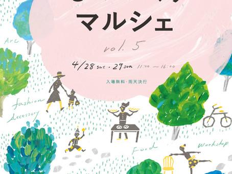 GULIGULIものづくりマルシェ vol.5