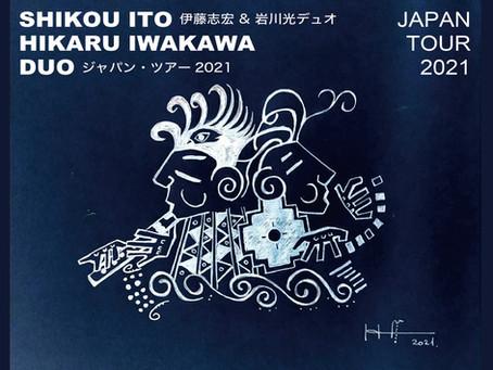 伊藤志宏 & 岩川光デュオ JAPAN TOUR2021