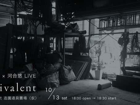 青木隼人 × 河合悠 LIVE 「equivalent」