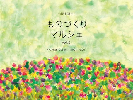 GULIGULIものづくりマルシェvol.6