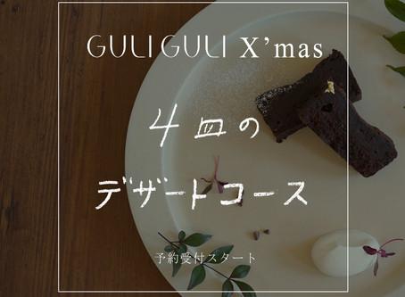 cafe X'mas企画「4皿のデザートコース」