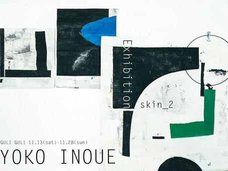 井上陽子 個展 -skin.2-  (2021.11)