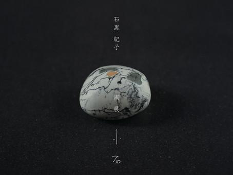 石黒紀子 陶展「小石」