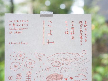 shunshunさん2019年カレンダー