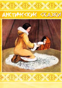 Арктические сказки.jpg