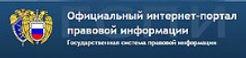 Официальный интернет портал.jpg