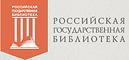Российская гос библиотека.png